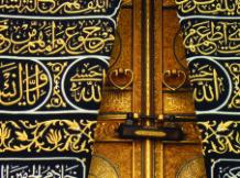 مفهوم الزمن في القرآن الكريم